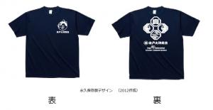 永久保存版余戸大神輿会Tシャツ