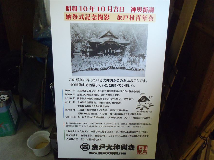 JA余土支所に展示する為の看板も完成。キーワード「地元愛」。Daimaru装飾さん、いつも有難う御座います。